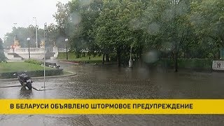 Download Штормовое предупреждение объявлено в Беларуси 24 и 25 сентября Video