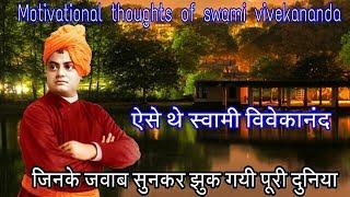Download स्वामी विवेकानंद-जिनके ऐसे जवाब सुनकर झुक गयी पूरी दुनिया ll Swami vivekananda Video