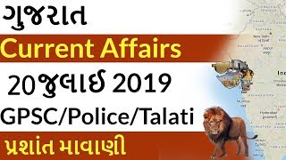 Download Gujarat Current Affairs 20 July 2019 for GPSC, PI PSI, Talati & other Gujarat Competitive Exam Video