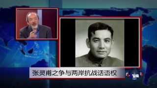 Download 焦点对话: 张灵甫之争与两岸抗战话语权 Video