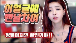 Download 엣지☆ 내가 연애를 안하는 이유? 다들 내가 질린대.. 그래서 차여!! Video