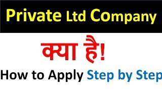 Download Private limited company | private limited company registration | private company limited by shares Video