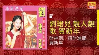 Download 劉珺兒 - 財神到,招財進寶,賀新年 [Original Music Audio] Video