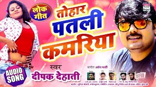 Download Gori Hile Tohar Patli Kamariya | | Deepak Dehati | Bhojprui New Song 2019 | AUDIO Video
