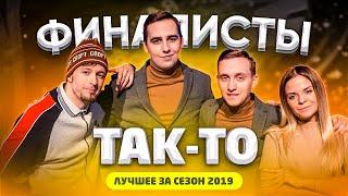 Download КВН 2019 ТАК-ТО - лучшее за сезон / про квн Video