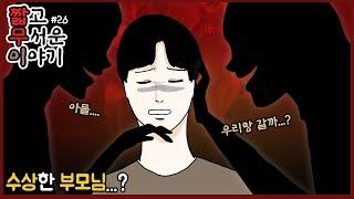 Download 짧고 무서운 이야기 26편 ㅣ짦무이 Video