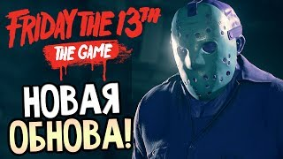 Download Friday the 13th: The Game — ПАТЧ ФИКС! ПОДБОР СТАРЫХ ПРИКИДОВ! Video