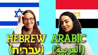 Download Similarities Between Hebrew and Arabic Video