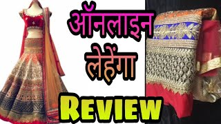 Download Amazon lehenga Unboxing and review/heavy embroidered lehenga review Video