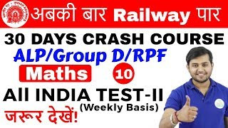 Download 11:00 AM - Railway Crash Course | Maths by Sahil Sir | Day #10 | All India Test Part-II Video