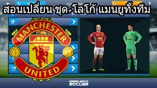 Download สอนเปลี่ยนชุด+โลโก้ แมนยูทั้งทีม Dream League Soccer 2017 Video