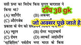 Download Gk quiz in hindi//gk practice, science, geography, samvidha, imp questions answer for up police, ssc Video