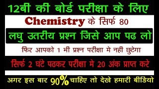 Download CLASS 12TH CHEMISTRY GUESS QUESTIONS | 80 IMPORTANT SHORT QUESTIONS SPECIALLY FOR BOARD EXAM 2019 Video