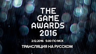 Download The Game Awards 2016 - Комментарии На Русском Языке Video