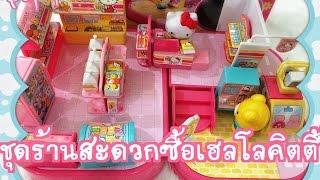 Download แกะกล่อง ชุดร้านสะดวกซื้อเฮลโลคิตตี้ (Hello Kitty) By ปาปา ภา Thailand Video
