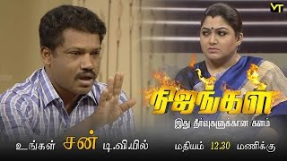 Download Man left his 14 yr old wife after First Night | Truth Unveils to Kushboo | Nijangal Epi 32 Video