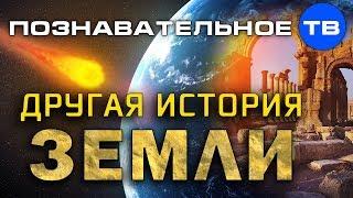 Download Другая история Земли (Познавательное ТВ, Дмитрий Мыльников) Video