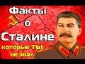 Download Сталин факты Video