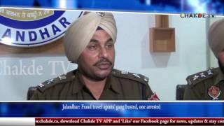 Download Jalandhar: Fraud travel agents' gang busted, one arrested Video