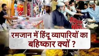 Download यदि रमजान है भाईचारे का पर्व तो हिन्दू व्यापारियों का बहिष्कार क्यों ? #BindasBol #SureshChavhanke Video
