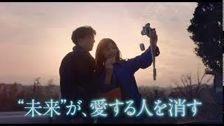 Download 映画『九月の恋と出会うまで』6秒予告(タイムリープ編)【HD】2019年3月1日(金)公開 Video
