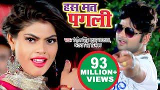 Download Ranjeet Singh का सबसे हिट VIDEO SONG - हस मत पगली - Has Mat Pagli - Bhojuri Hit Song 2018 Video