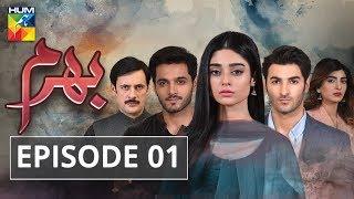Download Bharam Episode #01 HUM TV Drama 4 March 2019 Video