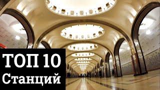 Download 10 Самых красивых станций московского метро Video