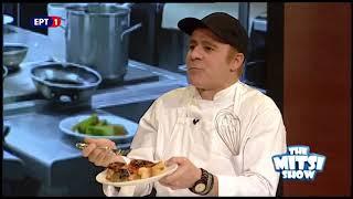 Download Έξαλλος ο Ε.Μποτρίνι με παίκτη το Hell's Kitchen - The Mitsi Show Video
