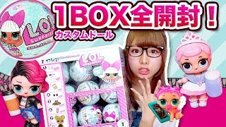 Download 【 大流行】大量のカプセルからかわいい人形が生まれる!L.O.Lサプライズ!ドール1箱全部開封してみた!/LOL Surprise!Baby Doll Toys【おもちゃ】 Video
