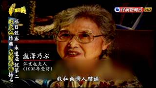 Download 2016.09.18【台灣演義】奧運音樂獎 江文也 | Taiwan History Video
