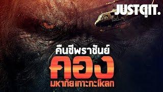 Download คืนชีพราชันย์ KONG: SKULL ISLAND คอง: มหาภัยเกาะกะโหลก #JUSTดูIT Video