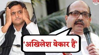 Download Akhilesh Yadav को Amar Singh ने कहा घटिया और बेहूदा Video