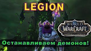 Download [WOW][Стрим] Опять останавливаем демонов легиона Video