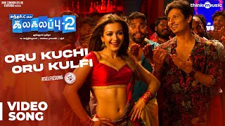 Download Kalakalappu 2 | Oru Kuchi Oru Kulfi Video Song | Hiphop Tamizha | Jiiva, Jai, Shiva, Nikki Galrani Video