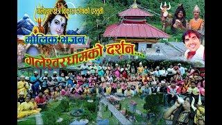 Download नेपाली माैलिक लाेक भजन गलेश्वरकाे दर्शन/शिव भजन At Galeshwor Myagdi 2075 Video