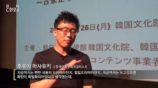 Download [도쿄/해외문화PD] 한국드라마셀렉션 2017 in 도쿄 Video
