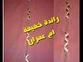 Download راندة خفيفة راندة الحبة والطرز الرباطي مع ام عمران-randa khfifa-oumimran Video