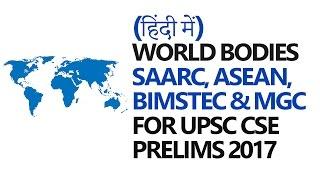 Download (हिंदी) For UPSC CSE Prelims: World Bodies - SAARC, ASEAN, BIMSTEC, and MGC [UPSC/IAS, State PSC] Video