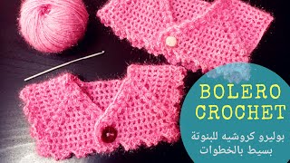 Download بوليرو كروشيه للبنوتة بسيط وسهل التطبيق bolero crochet Video