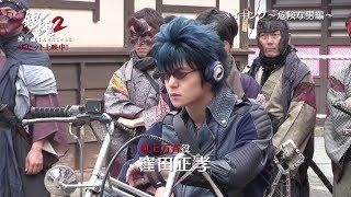 Download 映画『銀魂2 掟は破るためにこそある』メイキング(危険な男たち篇)【HD】大ヒット上映中! Video