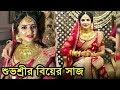 Download শুভশ্রীর ফাটাফাটি বিয়ের সাজ দেখেনিন | Subhashree Ganguly Bridal Look | Raj-Subhashree Wedding Video