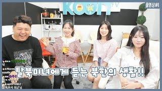 Download 180529 [1] 탈북 미녀 특집 그녀들이 말하는 북한의 생활과 남한의 문화 대공개!! [뉴비밀남] - KoonTV Video