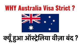 Download क्यूँ हुआ ऑस्ट्रेलिया वीज़ा बंद ? - WHY AUSTRALIA VISA STRICT ? Video