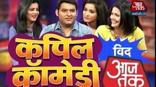 Download Vishesh: Kapil Sharma's Kis Kisko Pyaar Karu Exclusive Video