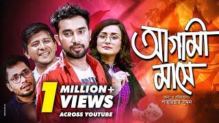 Download Agami Mashe | আগামী মাসে | Bangla Natok 2018 | Ft Jovan & Nadia | Shahriar Shumon Video