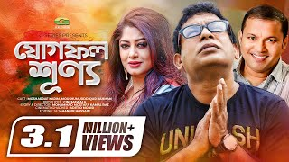 Download Jogfol Shunno | Bangla HD Natok || ft Mosharraf Karim | Moushumi | Siddiqur Rahman | Hasan Masood Video