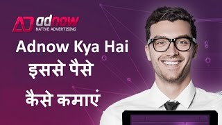Download Adnow Kya Hai - Internet Se Paise Kaise Kamaye Payment Proof Video