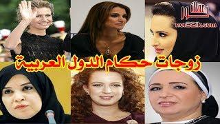 Download زوجات كل رؤساء و حكام و ملوك الدول العربية !!! Video