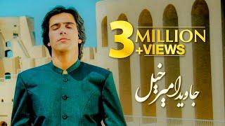 Download Javed Amirkhel Watana Mor-e-Zmong Pashto Song - Saqeb Studio HD Video